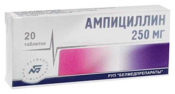 Ампициллин 250 мг №20