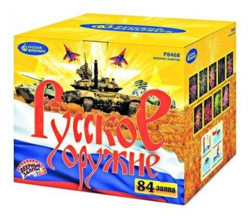"""Фейерверк, батарея салютов Русское оружие (1.25"""" x 84 залпа)"""