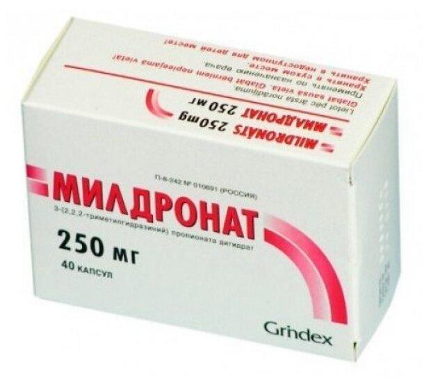 Милдронат капс. 250 мг №40