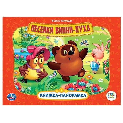Купить Заходер Б. Песенки Винни-Пуха , Умка, Книги для малышей