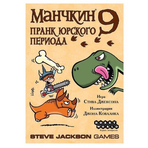 Купить Дополнение для настольной игры HOBBY WORLD Манчкин 9: Пранк Юрского периода, Настольные игры