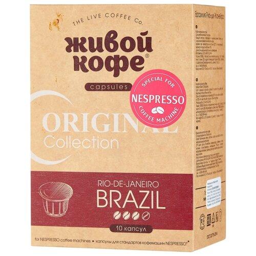 Кофе в капсулах Живой Кофе Brazil Rio-de-Janeiro (10 капс.) живой а спартанец