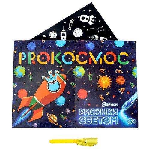 Купить Планшет для рисования светом детский ЭВРИКИ Рисунки светом PROКосмос (3986090) белый/черный, Доски и мольберты