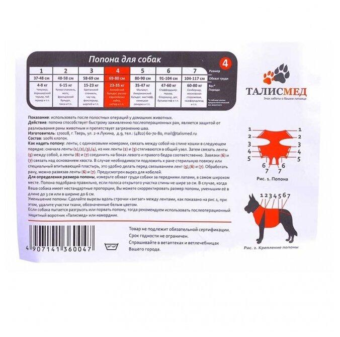Попона Талисмед для собак послеоперационная №4 69-80 см