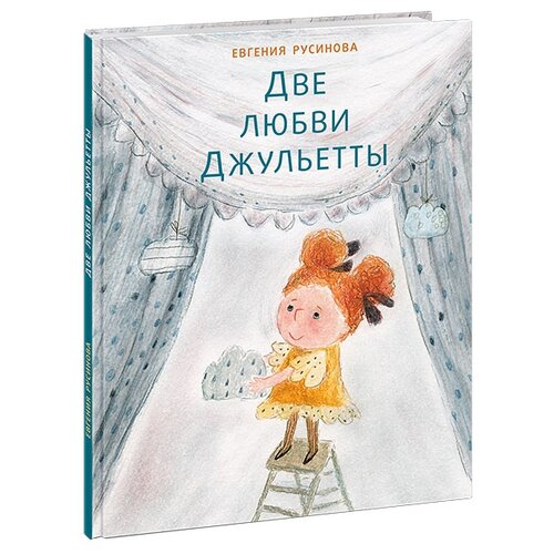 Купить Русинова Е.А. Две любви Джульетты , Нигма, Детская художественная литература