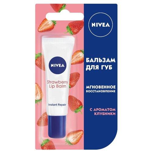 Nivea Бальзам для губ Мгновенное восстановление с ароматом клубники недорого