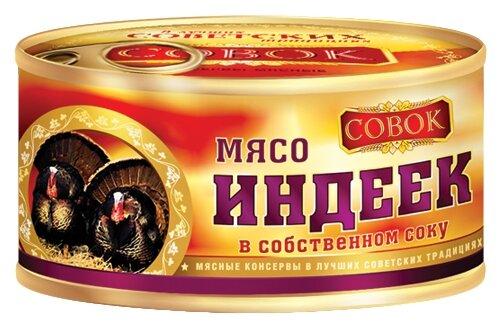 Совок Мясо индеек в собственном соку, ГОСТ, с ключом 325 г