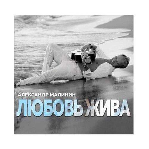 Александр Малинин – Любовь жива (CD) александр малинин 2019 12 14t19 00