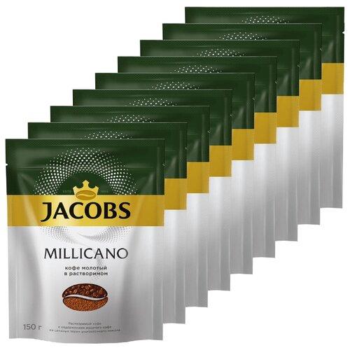 цена Кофе растворимый Jacobs Monarch Millicano с молотым кофе, пакет, 9 уп. по 150 г онлайн в 2017 году
