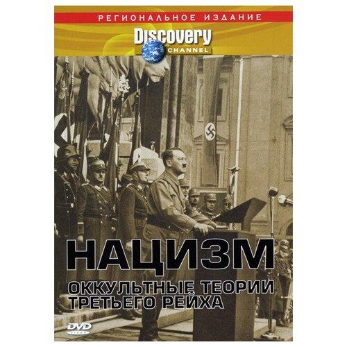Discovery. Нацизм. Оккультные теории третьего Рейха (региональное издание)