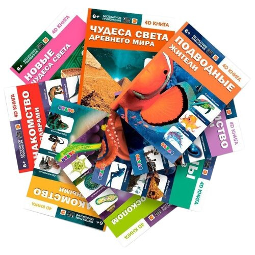 Купить Полное собрание 4D книг (набор из 8 книг), DEVAR, Познавательная литература