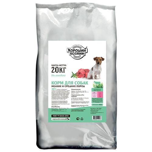 Сухой корм для собак Хороший Хозяин говядина 20 кг