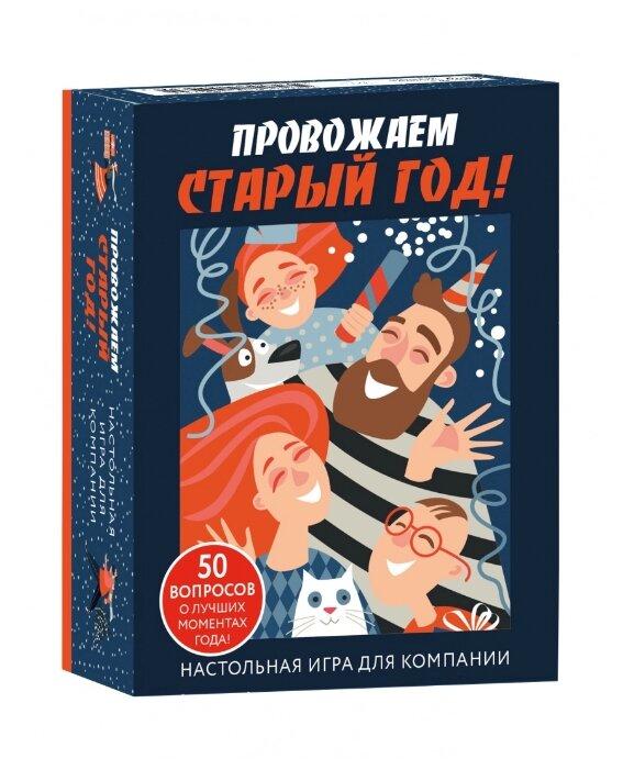 Настольная игра ЭКСМО Провожаем Старый Год! — купить по выгодной цене на Яндекс.Маркете