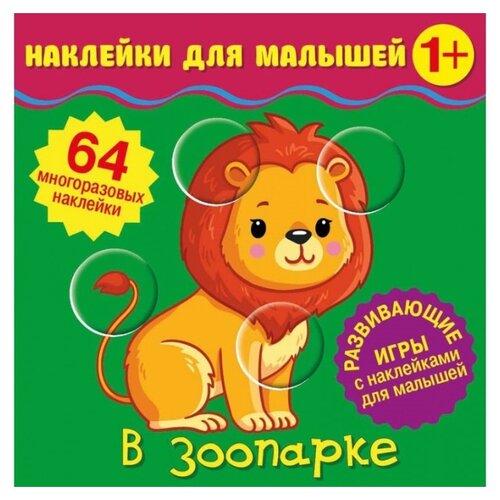 Фото - Книжка с наклейками Наклейки для малышей. В зоопарке лозовская м ред активити с наклейками для малышей в зоопарке