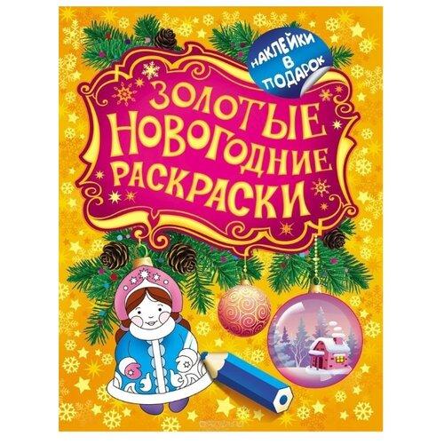 Купить РОСМЭН Раскраска с наклейками. Золотые новогодние раскраски. Снегурочка, Раскраски