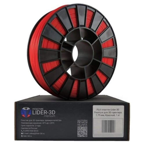 PLA пластик Lider-3D Premium для 3D принтера 1.75мм красный 1кг