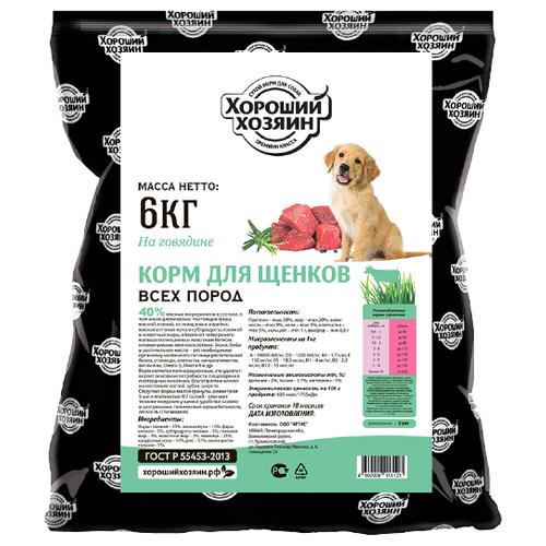 Сухой корм для щенков Хороший Хозяин говядина 6 кг