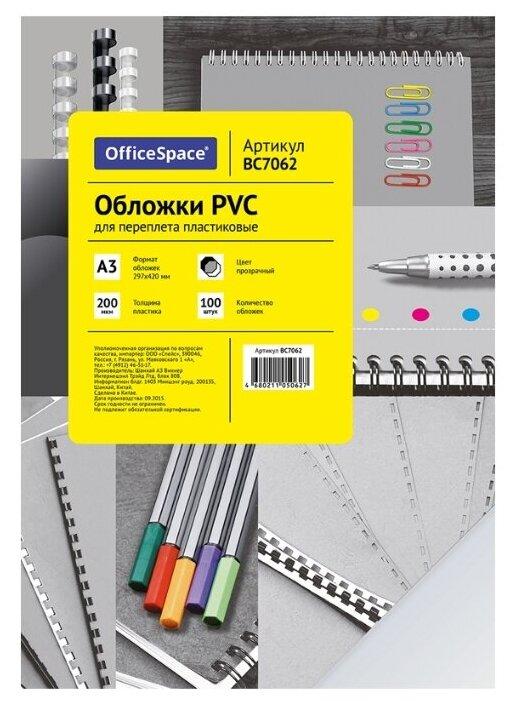 Обложка OfficeSpace PVC пластиковые А3