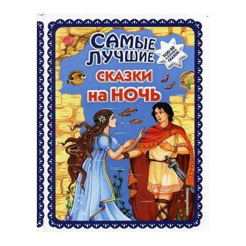 Купить Самые лучшие сказки на ночь, ЭКСМО, Детская художественная литература