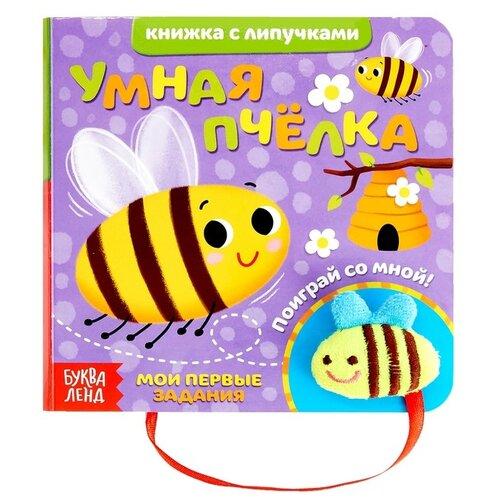 Купить Мои первые задания. Умная пчёлка, Буква-Ленд, Книги с играми
