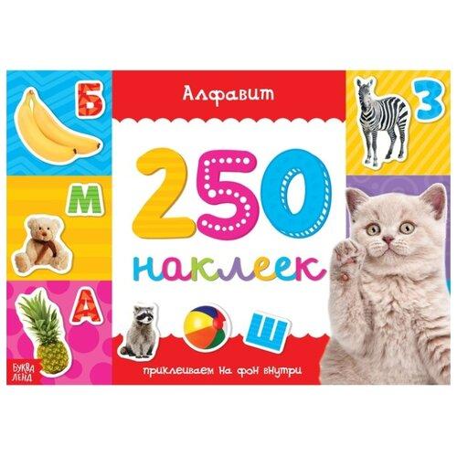 Купить 250 наклеек. Алфавит, Буква-Ленд, Учебные пособия