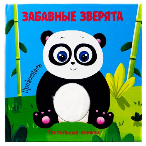 Prof-Press Тактильная книжка-игрушка Забавные зверята, Книжки-игрушки  - купить со скидкой