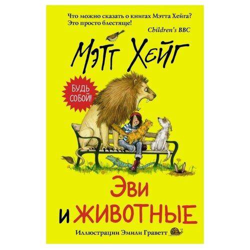 Купить Хейг М. Эви и животные , Mainstream, Детская художественная литература