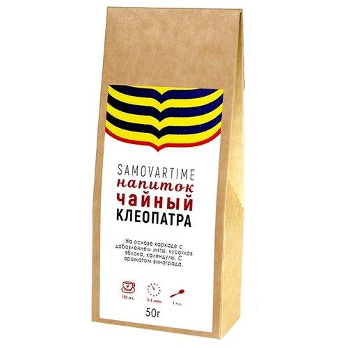 Чайный напиток красный Samovartime Клеопатра, 50 г клеопатра 1934 г