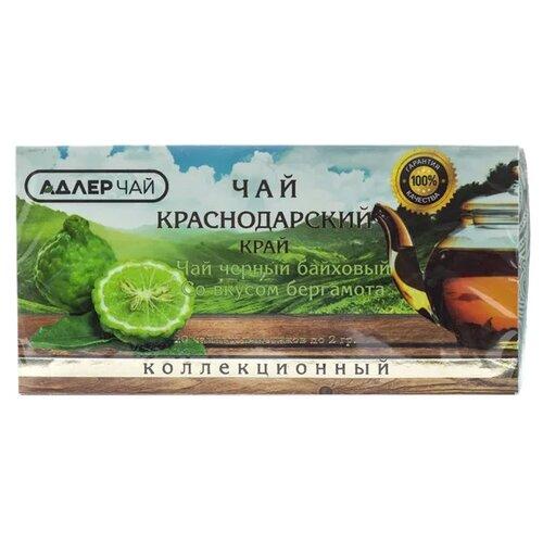 Чай черный Краснодарский край с бергамотом в пакетиках , 20 шт. автомобильная карта краснодар краснодарский край республика адыгея