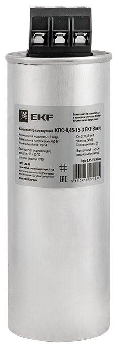 Конденсатор КПС-0,45-15-3 Basic 1 шт. EKF фото 1