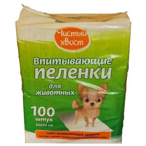 Пеленки для собак впитывающие Чистый хвост 68638/CT6090100 90х60 см 100 шт. пеленки для собак впитывающие чистый хвост 68636 ct4560200 60х45 см 200 шт