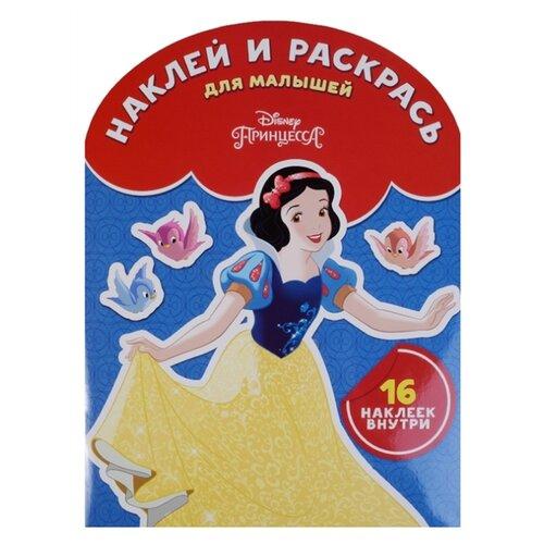 Купить ЛЕВ Раскраска. Наклей и раскрась для малышей. Принцесса Disney. НРДМ № 1810, Раскраски