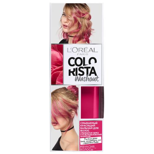 Бальзам LOreal Paris Colorista Washout для волос цвета блонд, мелированных или с эффектом Омбре, оттенок Фуксия Волосы, 80 млОттеночные и камуфлирующие средства<br>