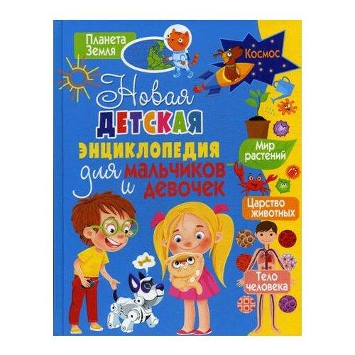 Купить Беленькая Т.Б. Новая детская энциклопедия для мальчиков и девочек , Владис, Познавательная литература