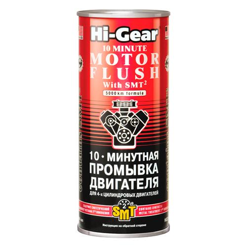Hi-Gear 10-минутная промывка двигателя c SMT² 0.444 л промывка hi gear hg2219