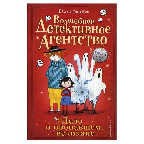 Купить Гарднер С. Дело о пропавшем великане , ЭКСМО, Детская художественная литература