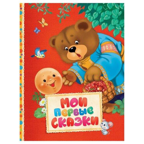 Купить Мои первые сказки, РОСМЭН, Детская художественная литература