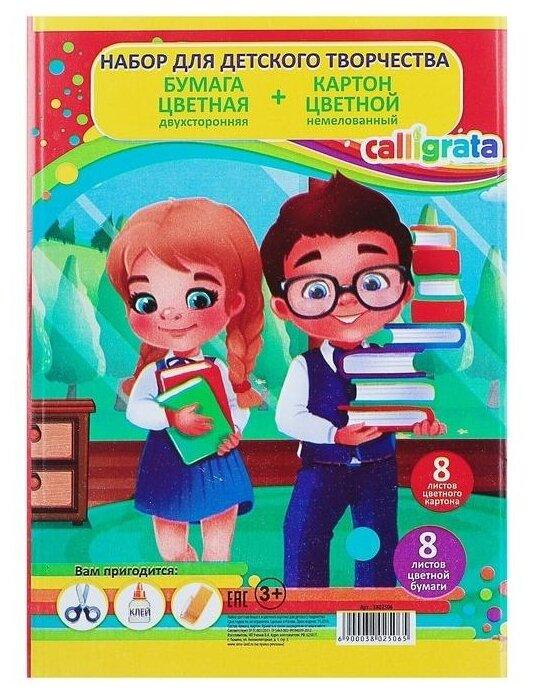 Купить Набор для детского творчества А5, 8 листов картон цветной немелованный + 8 листов бумага цветная двухсторонняя, набор 2 шт. по низкой цене с доставкой из Яндекс.Маркета (бывший Беру)