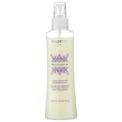 Купить Kapous Professional Macadamia Oil Сыворотка двухфазная с маслом ореха макадамии для волос и кожи головы, 200 мл