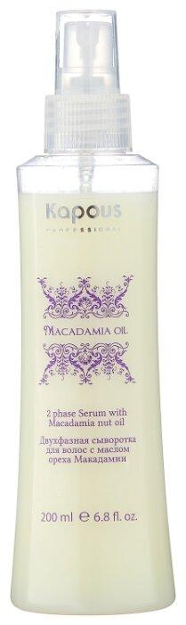 Kapous Professional Macadamia Oil Сыворотка двухфазная с маслом ореха макадамии для волос и кожи головы