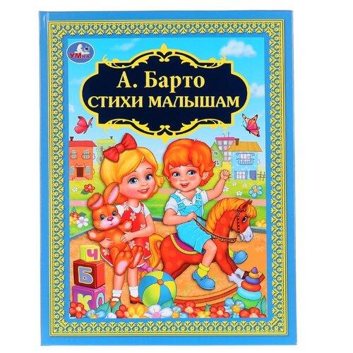 Купить Барто А. Детская библиотека. Стихи малышам , Умка, Книги для малышей