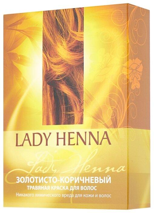 Хна Lady Henna с травами, оттенок золотисто