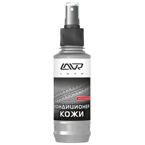 Lavr Кондиционер для кожи салона автомобиля LN1471-L, 0.185 л lavr очиститель кожи leather cleaner для салона автомобиля ln1470 l 0 185 л бесцветный