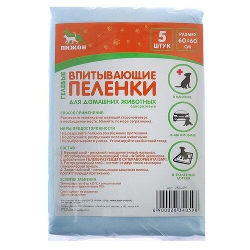 Пеленки для собак впитывающие Пижон гелевые 2834059 60х60 см голубой 5 шт.