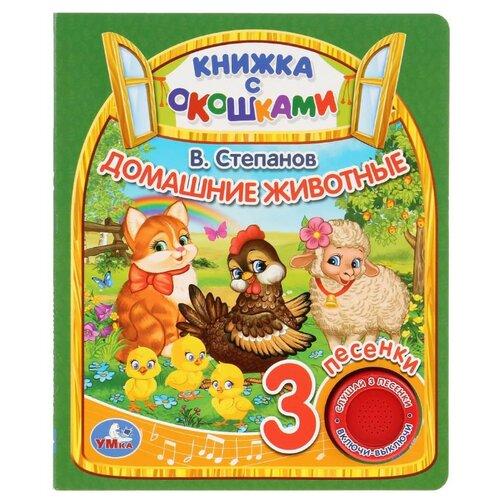 Купить Степанов В. 1 кнопка 3 песенки с окошками. Домашние животные , Умка, Книги для малышей