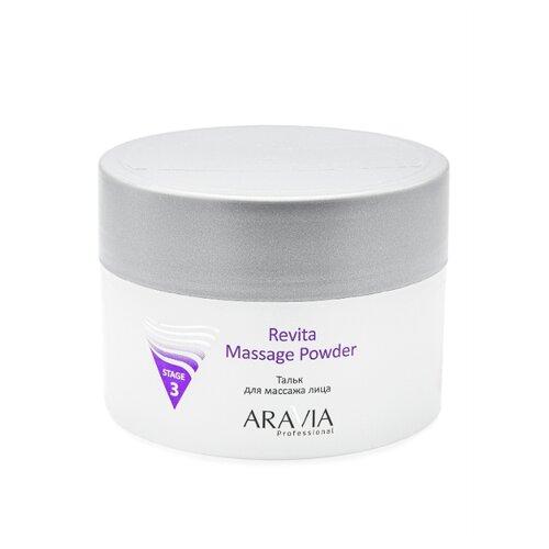 ARAVIA Professional тальк для лица Revita Massage Powder для массажа (stage 3) 150 мл aravia professional тальк без отдушек и добавок 150 мл 100 г
