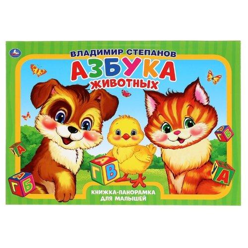 Купить Степанов В. Книжка-панорамка для малышей. Азбука животных , Умка, Книги для малышей