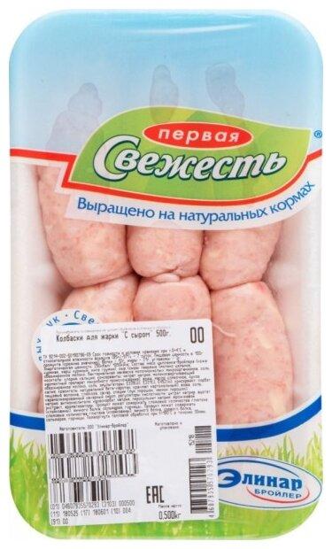 Первая Свежесть Колбаски для жарки с сыром