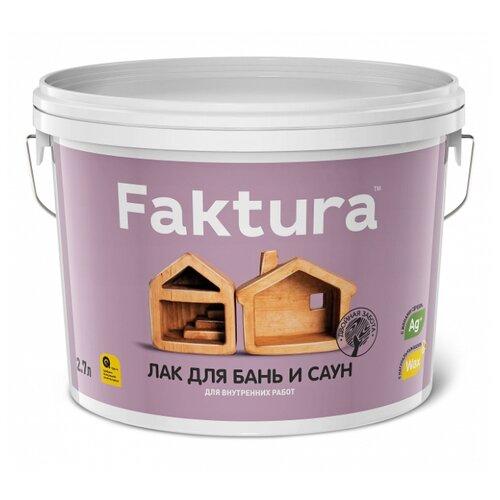 лак в д акриловый для бань и саун aura sauna lack 1л п мат Лак Faktura Для бань и саун полиакриловый прозрачный 2.7 л