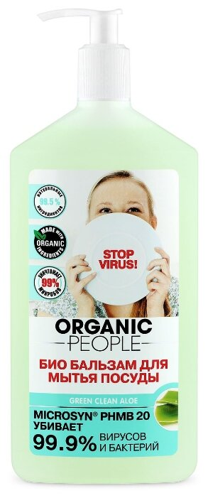 Organic People Бальзам для мытья посуды Алоэ